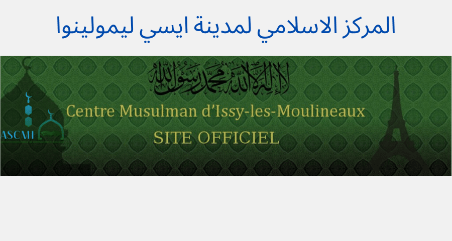 La mosquée d issy les moulineaux